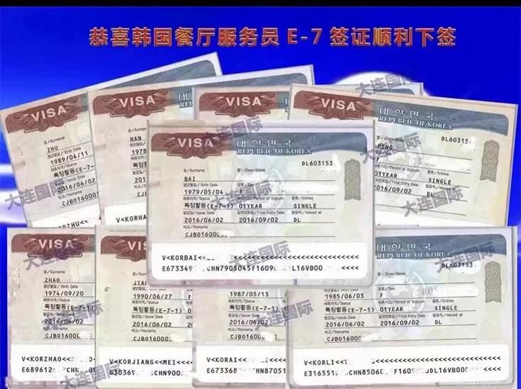 韩国正规工作签证