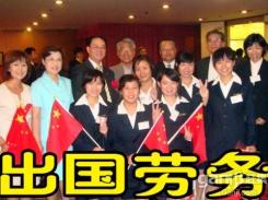 正规日本出国劳务