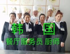 韩国餐饮服务员E-7正规工作签证~男女都招~赚钱老项目!